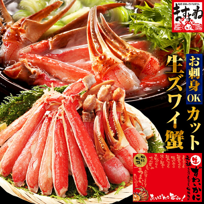 【生食可】越前かに問屋の元祖カット済み生ずわい蟹600g(総重量800g)