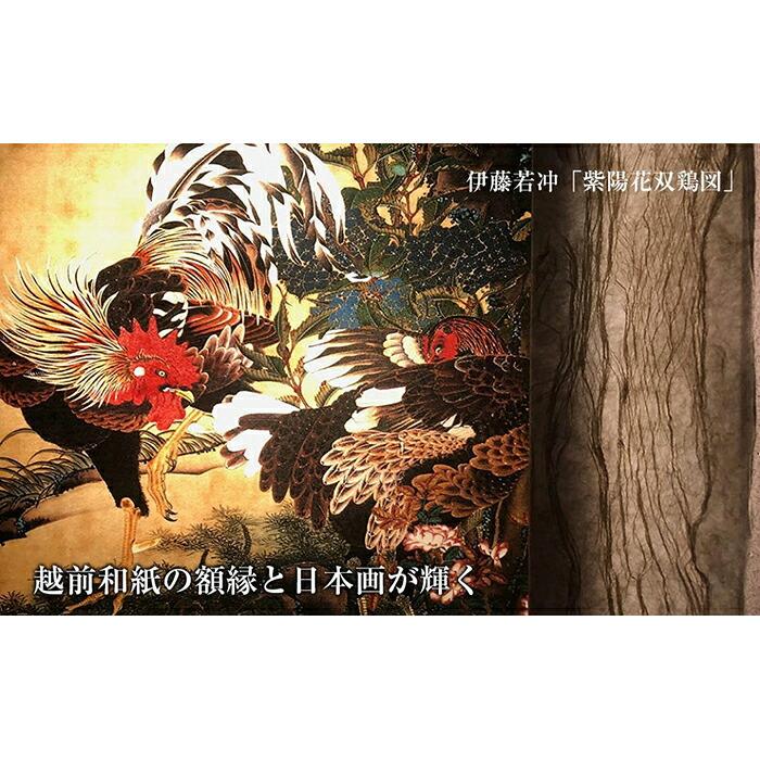 福井県あわら市 【ふるさと納税】越前和紙と日本画 伊藤若冲「紫陽花双鶏図」