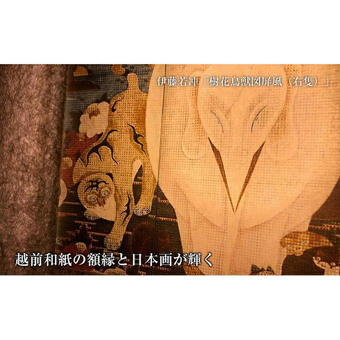 福井県あわら市 【ふるさと納税】越前和紙と日本画 伊藤若冲「樹花鳥獣図屏風(右隻)」