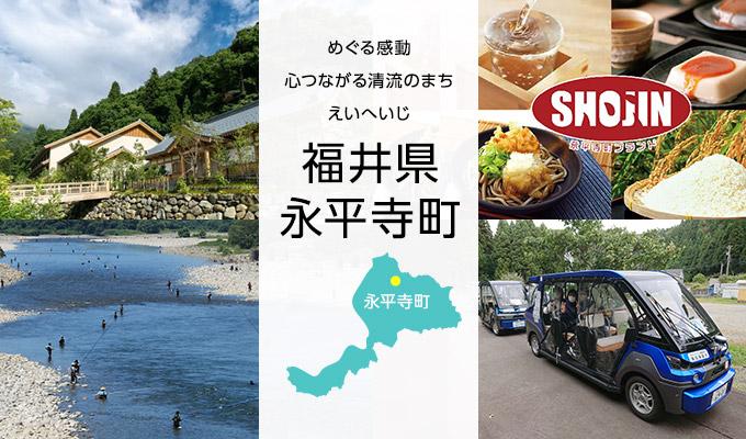 福井県永平寺町