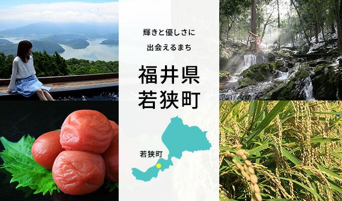 福井県若狭町