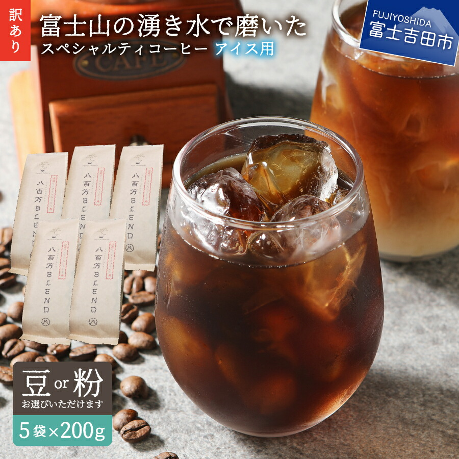 深煎りアイスコーヒー用 富士山の湧き水で磨いた スペシャルティコーヒーセット 1kg
