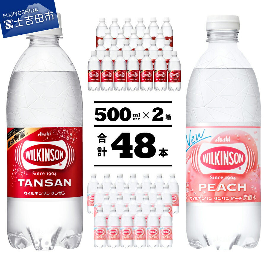 【炭酸水】ウィルキンソン タンサン&ピーチ PET500ml×2箱セット 48本入り (各24本)
