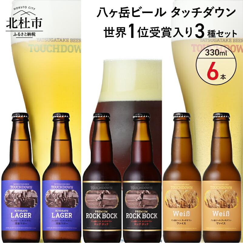 「八ヶ岳ビール タッチダウン」世界1位受賞「清里ラガー」「プレミアム ロック」「ヴァイス」330ml 3種×6本セット ビール醸造所直送