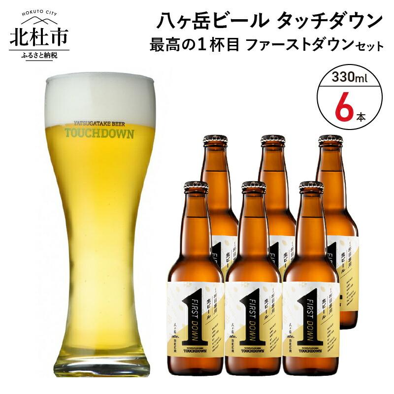 1杯目専用生ビール「ファーストダウン」 最高の1杯目 330ml×6本