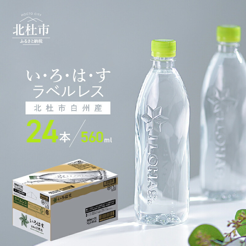 【ふるさと納税】水 い・ろ・は・す天然水 ラベルレス 日本の天然水 北杜市白州産 1ケース24本