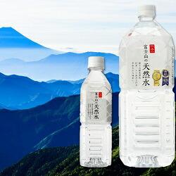 「富士山の天然水」2リットル×12本