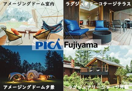 山梨県富士河口湖町 【ふるさと納税】PICA富士西湖/PICA Fujiyama(共通)30,...