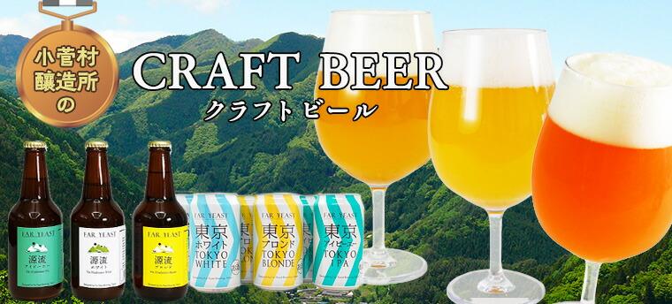 楽天市場 ふるさと納税 クラフトビール特集