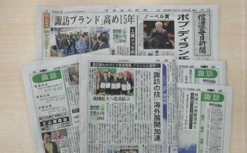 長野県岡谷市 【ふるさと納税】002-027 信濃毎日新聞(諏訪版)+記念日新聞