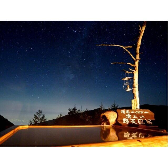 ふるさと納税 ランプの宿高峰温泉 ペア宿泊券