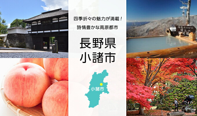 長野県小諸市