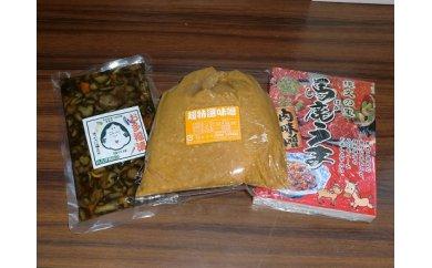 長野県茅野市 【ふるさと納税】信州味噌と漬物のセット