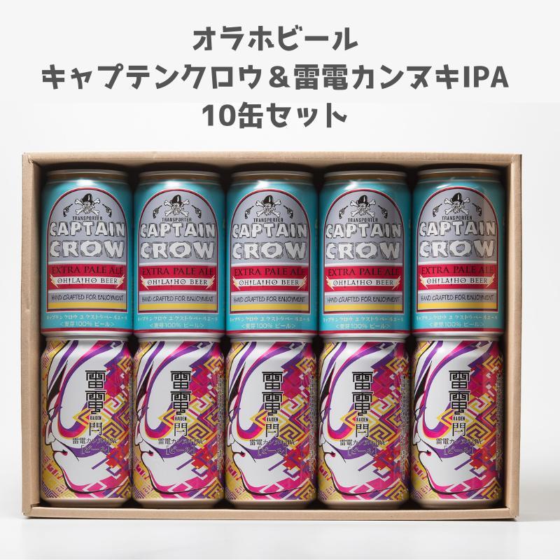 長野県東御市 【ふるさと納税】キャプテンクロウ&雷電カンヌキIPA10缶セット