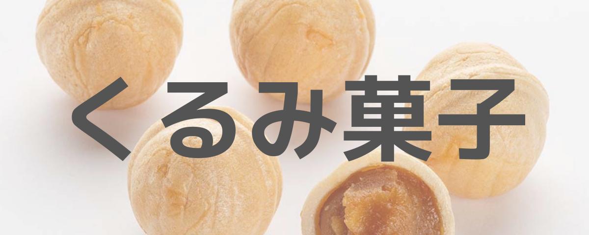 くるみ菓子