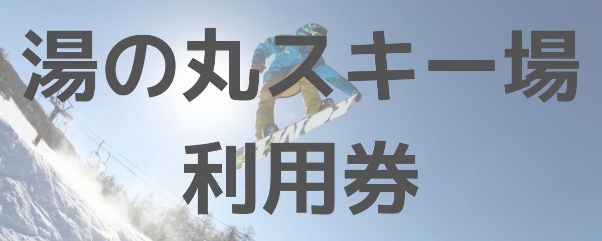 湯の丸スキー場利用券