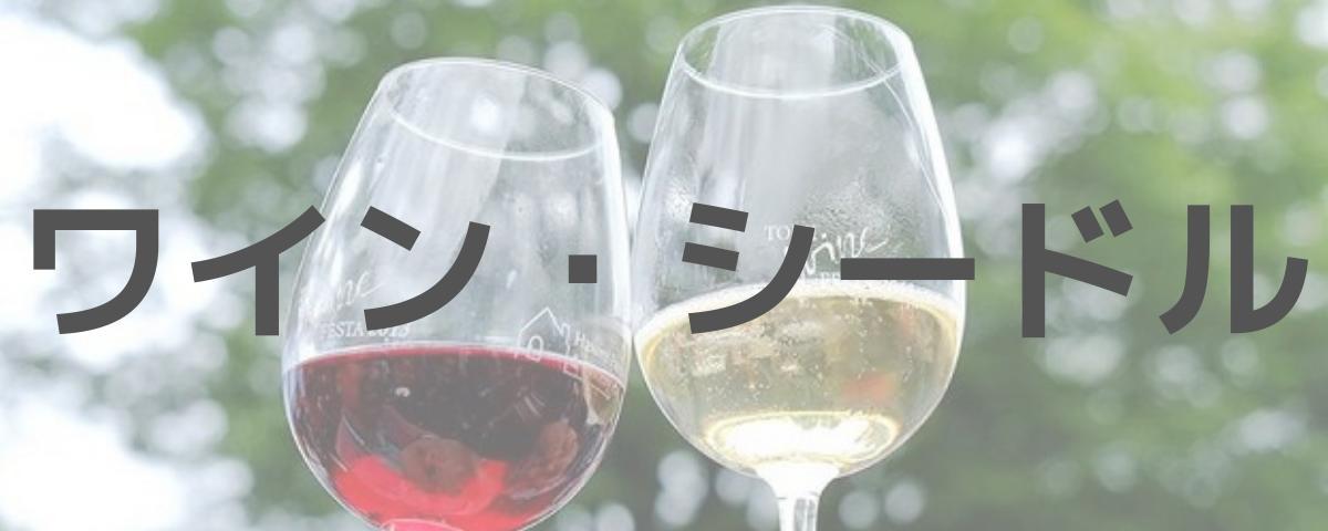 ワイン・シードル