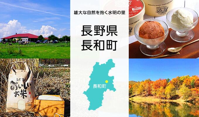 長野県長和町