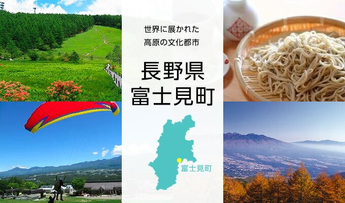 長野県富士見町