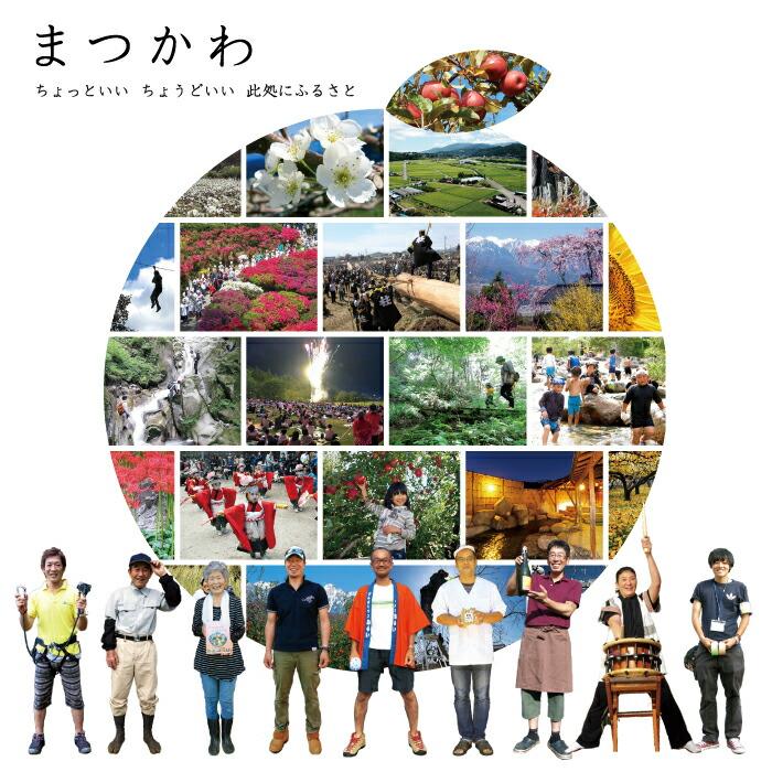 長野県松川町 ちょっといい ちょうどいい ここにふるさと
