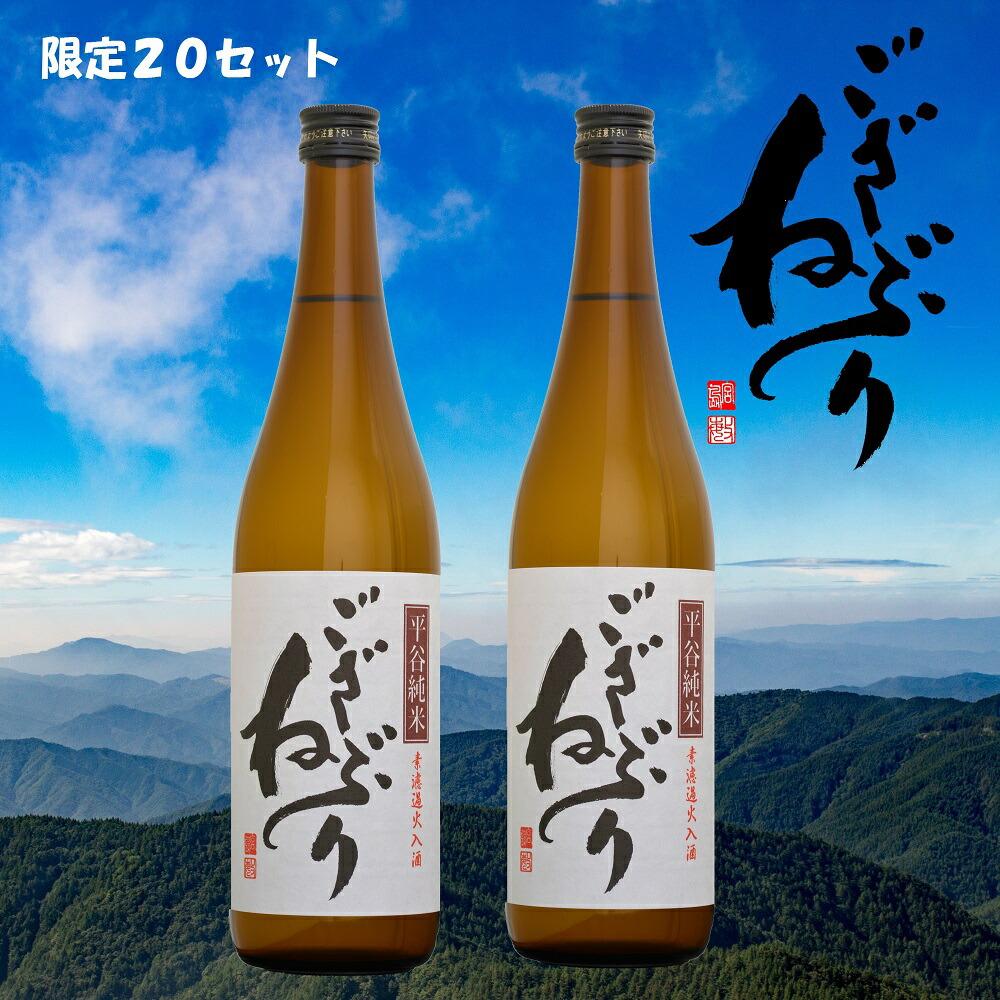 長野県平谷村 【ふるさと納税】ひらや純米酒ござねぶり