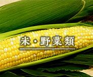 米・野菜類
