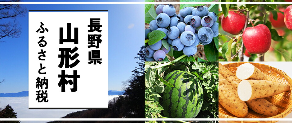 長野県山形村