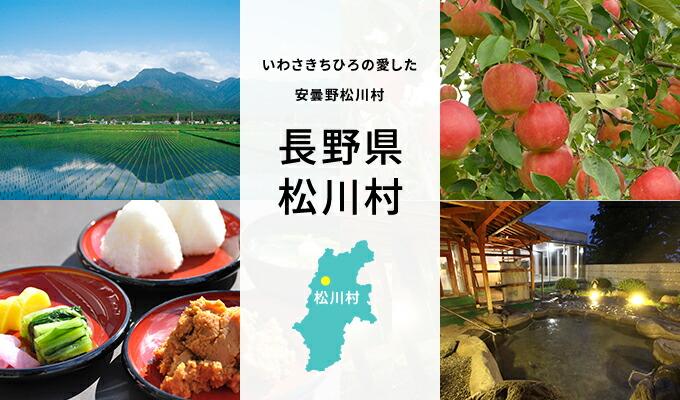 長野県松川村