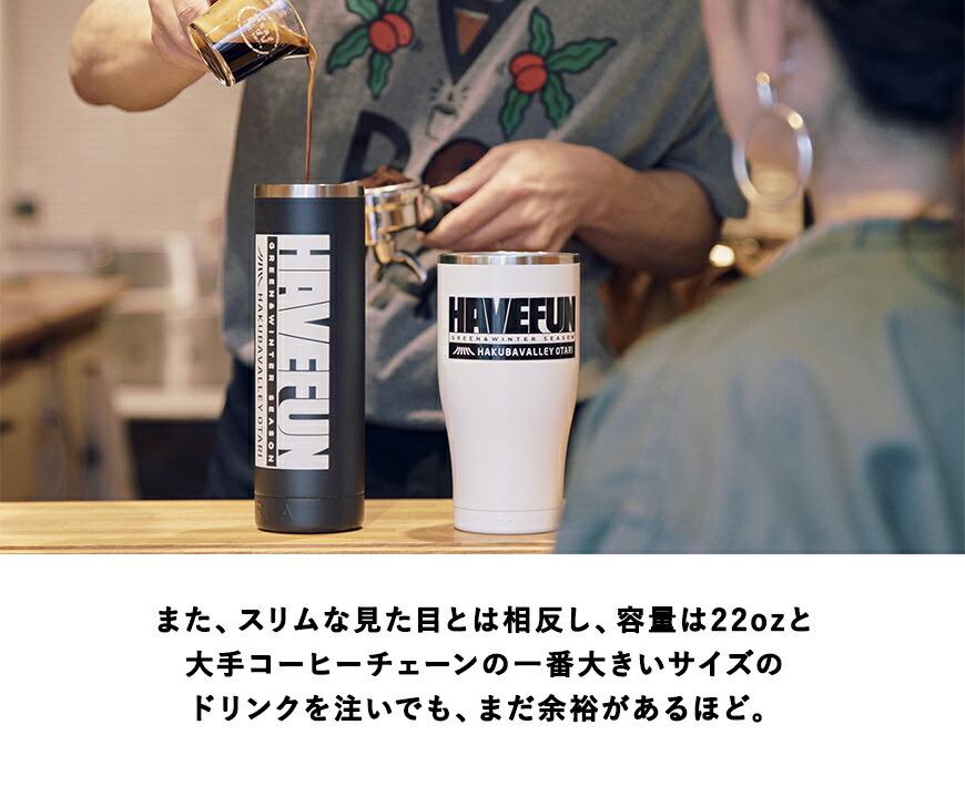 また、スリムな見た目とは相反し、容量は22ozと大手コーヒーチェーンの一番大きいサイズのドリンクを注いでも、まだ余裕があるほど。