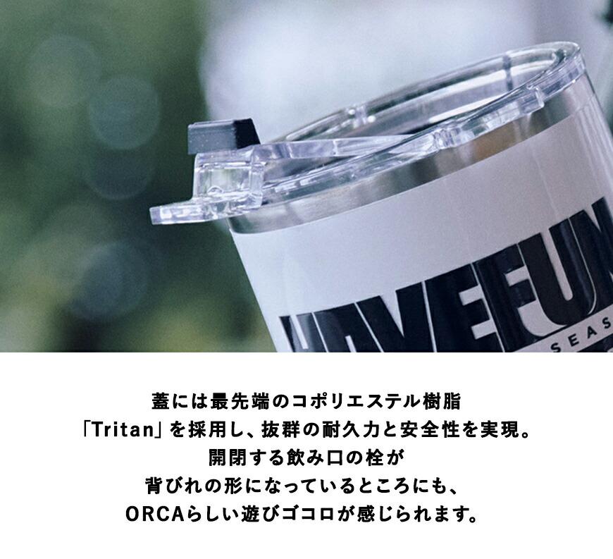 蓋には最先端のコポリエステル樹脂「Tritan」を採用し、抜群の耐久力と安全性を実現。開閉する飲み口の栓が背びれの形になっているところにも、ORCAらしい遊びゴコロが感じられます。