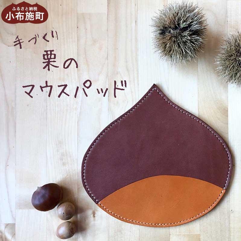 長野県小布施町 【ふるさと納税】栗のマウスパッド