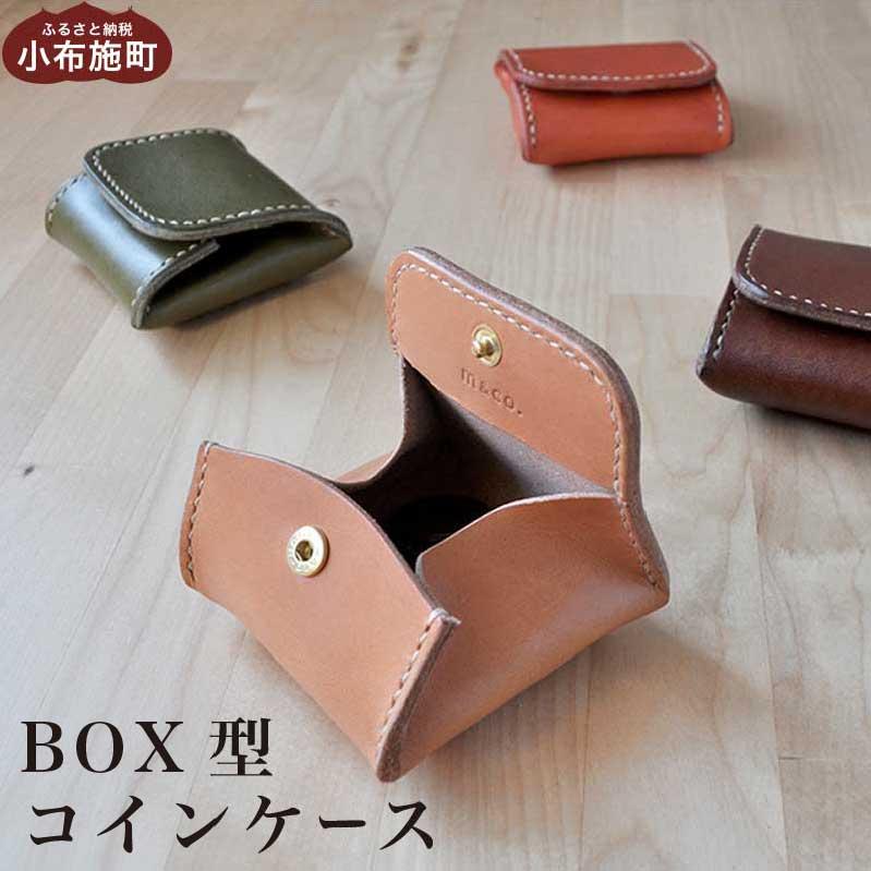 長野県小布施町 【ふるさと納税】BOX型コインケース