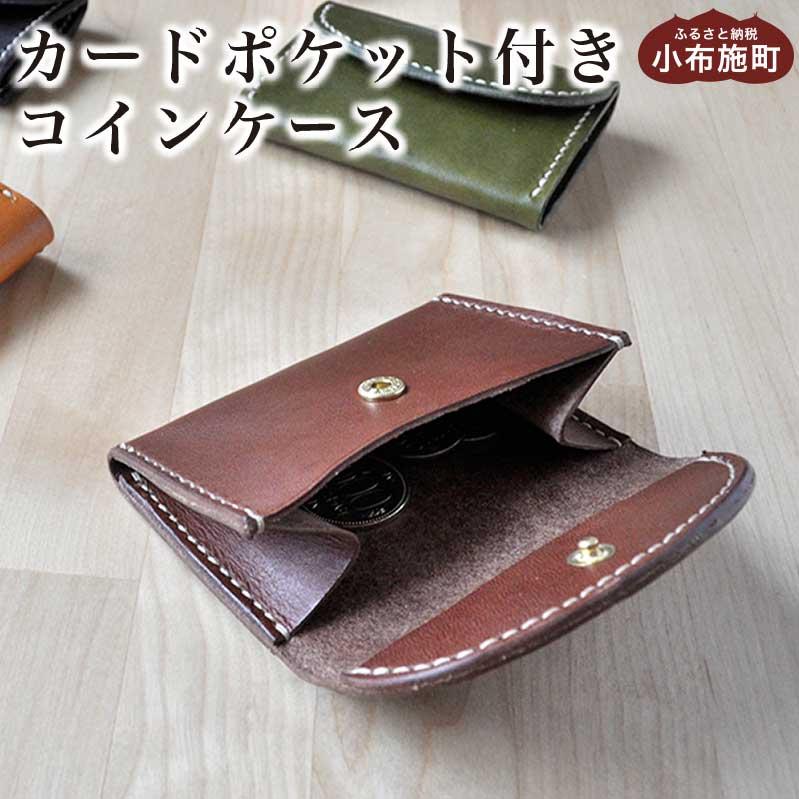 長野県小布施町 【ふるさと納税】カードポケット付きコインケース