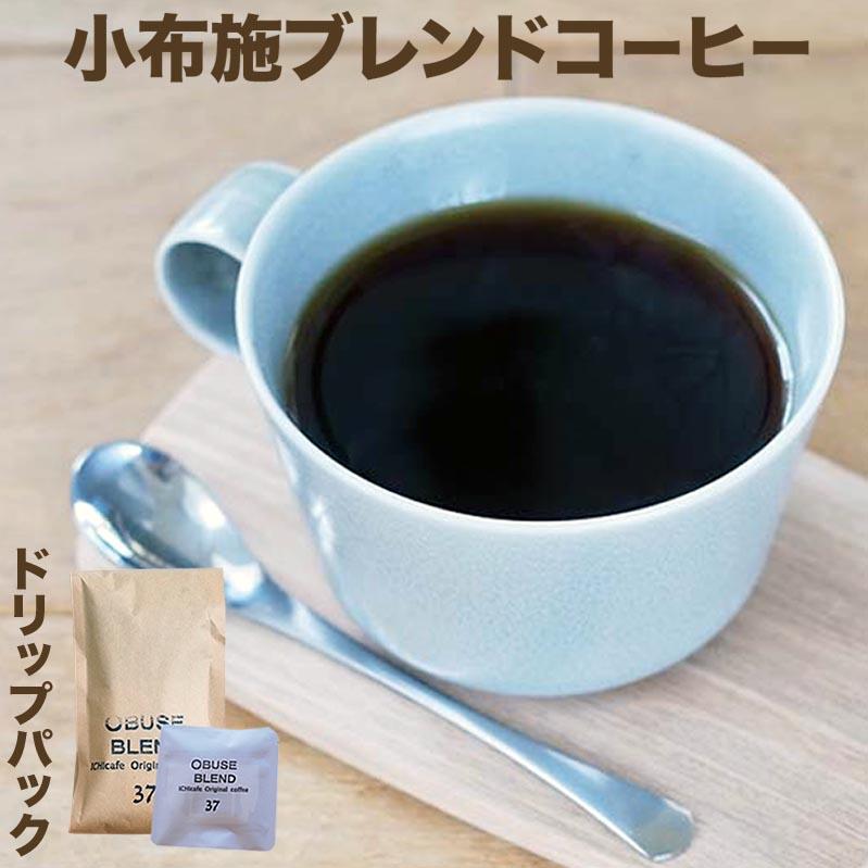 長野県小布施町 【ふるさと納税】小布施ブレンドコーヒー