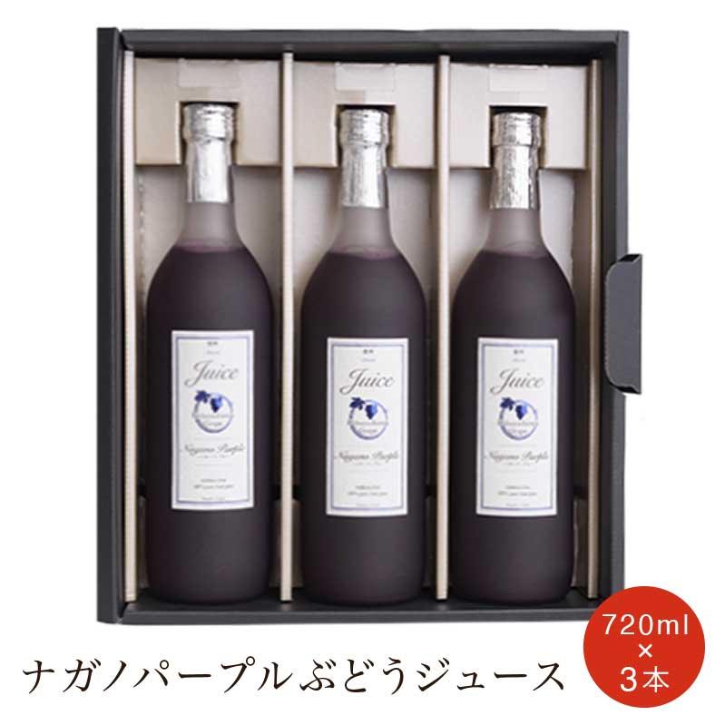 長野県小布施町 【ふるさと納税】ナガノパープルぶどうジュース 3本セット