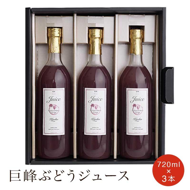 長野県小布施町 【ふるさと納税】巨峰ぶどうジュース 3本セット