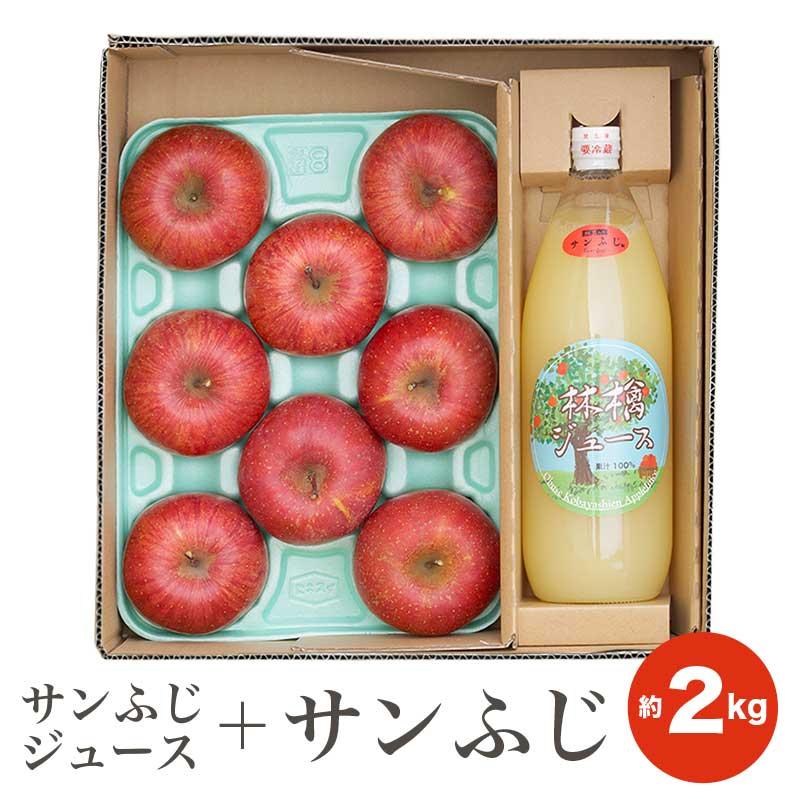 長野県小布施町 【ふるさと納税】小玉りんごとジュースセット(サンふじ)
