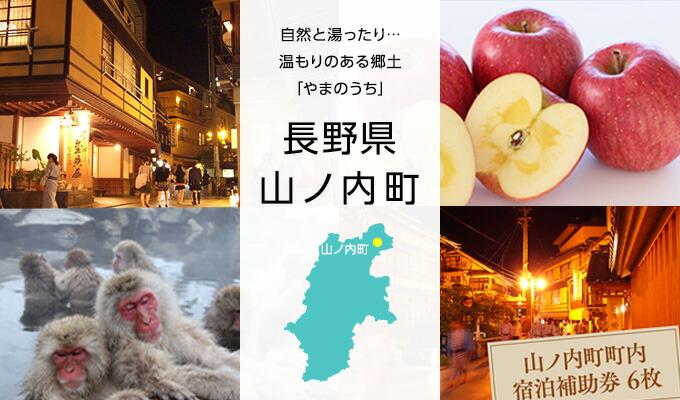 長野県山ノ内町