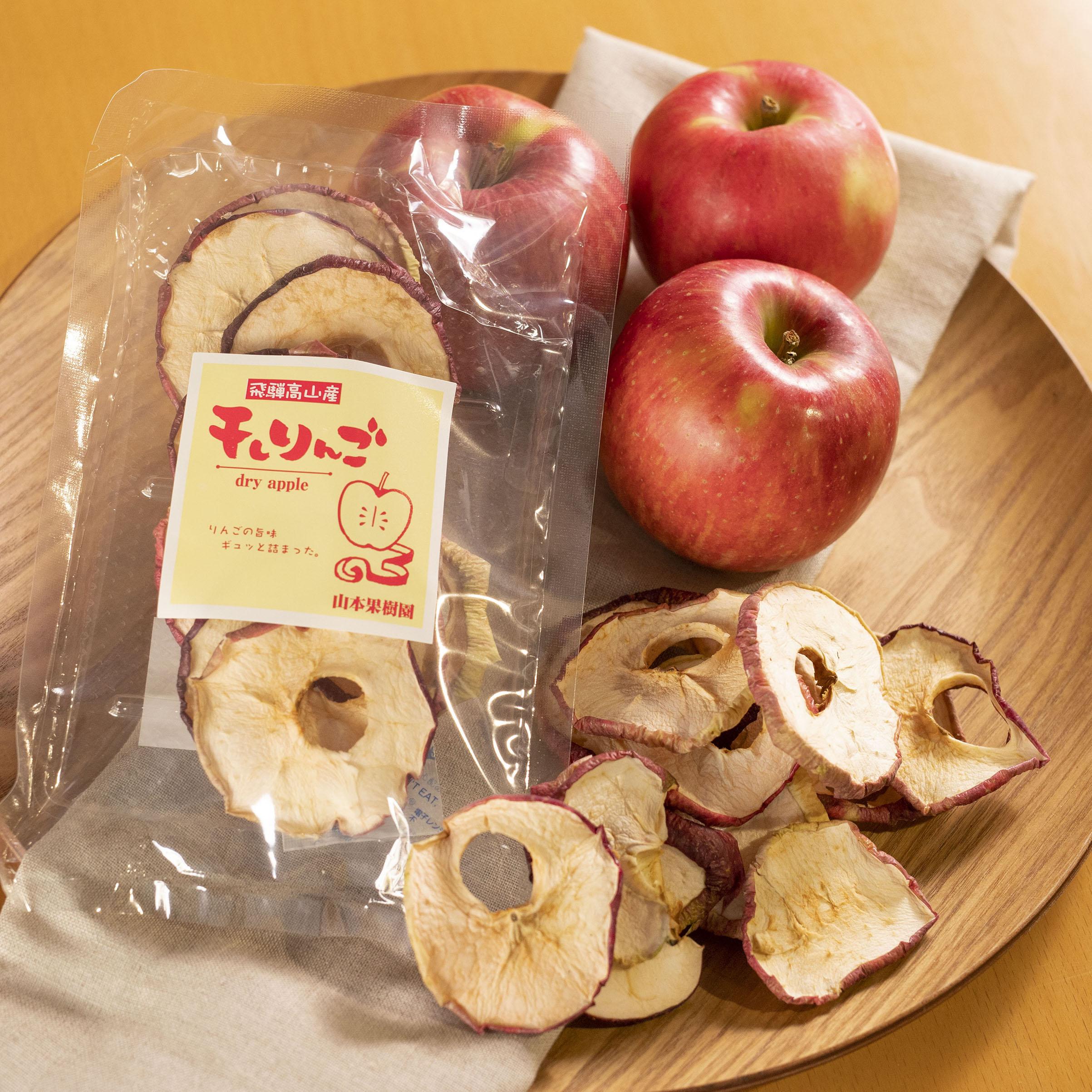 完熟りんごで作った山本果樹園の干しりんご