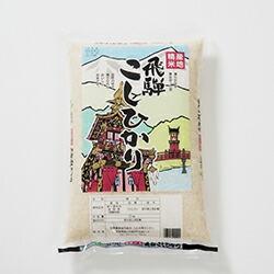 飛騨コシヒカリ10キロ