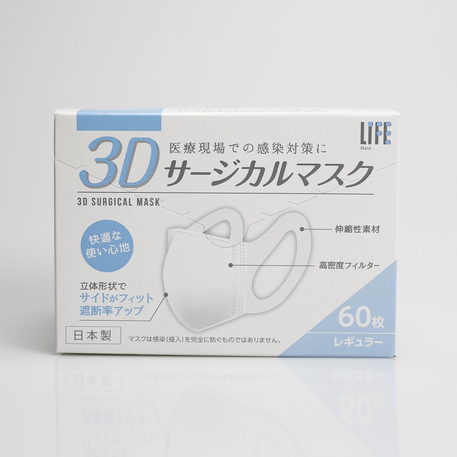 3Dサージカルマスク レギュラーサイズ 60枚入3個セット