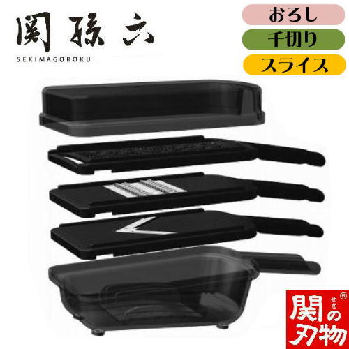 関孫六 調理器セット(ガード付き)レギュラー