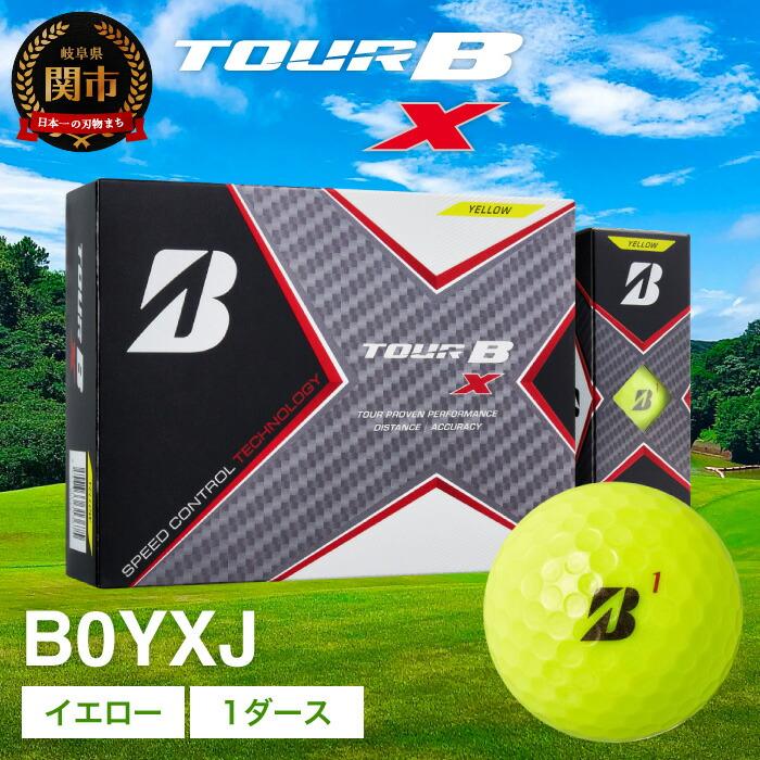 ブリヂストン ゴルフボール TOUR B X イエロー