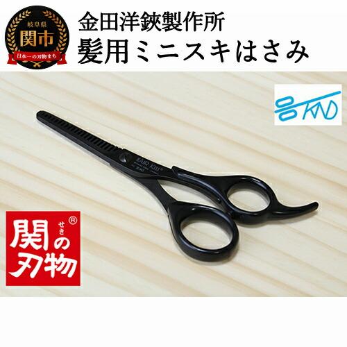岐阜県関市 【ふるさと納税】HC102 SB HAIR KISS 髪用ミニスキハサミH...