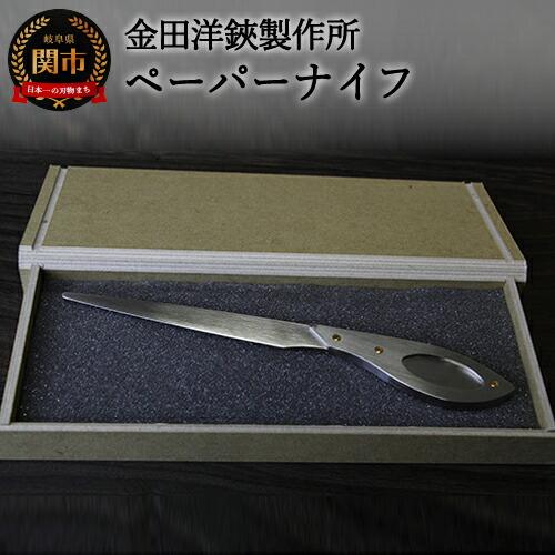 岐阜県関市 【ふるさと納税】KR02 RARITY ペーパーナイフH10-156