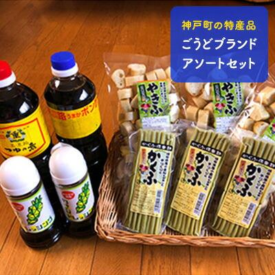 ふるさと納税 神戸町の特産品『ごうどブランド』アソートセット