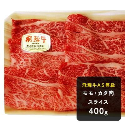 ふるさと納税 飛騨牛A5等級 モモ・カタ肉スライス