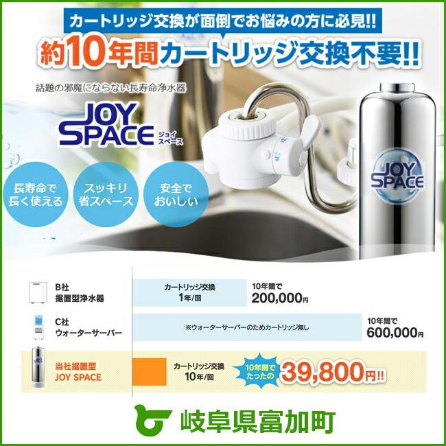 岐阜県富加町 【ふるさと納税】ミネラルウォーターなみの旨い水が作れる10年長寿命浄水器