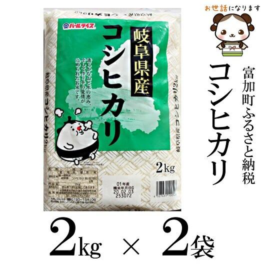 岐阜県富加町 【ふるさと納税】コシヒカリ4kg 令和2年度産