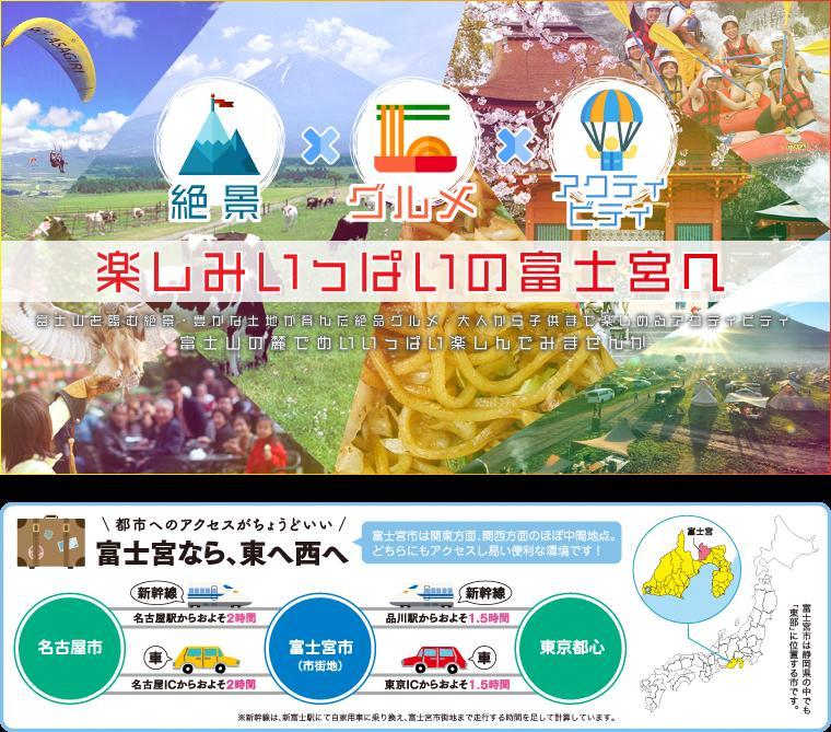 富士宮で遊ぼう!